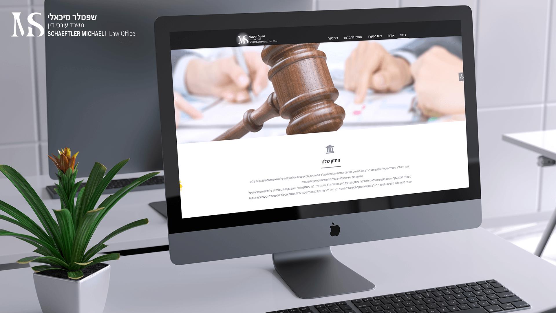 שפטל עורכי דין