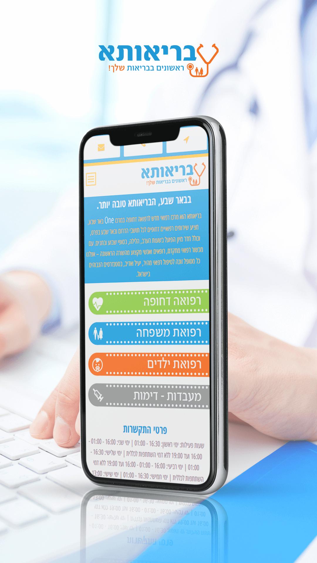 מיתוג מרכז רפואי